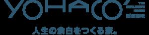 YOHACO感動住宅 人生の余白をつくる家