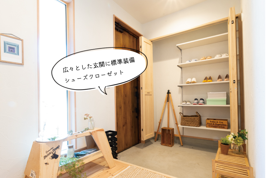 YOHACO平屋シューズクローゼット,玄関,土間,土間収納