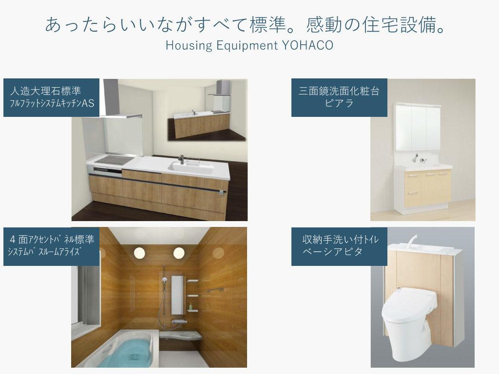 YOHACO-SQUARE(ヨハコスクエア)住宅設備