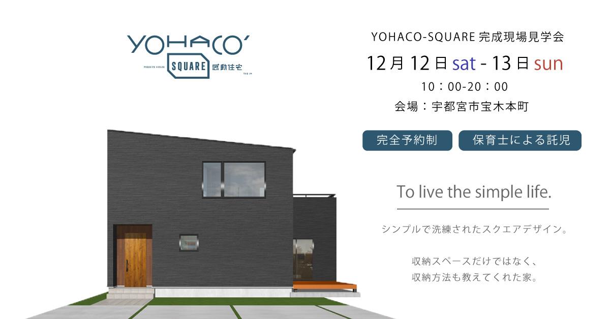 YOHACO-SQUAREヨハコスクエア見学会_宇都宮市