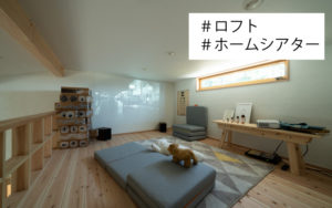 YOHACO平屋ロフト