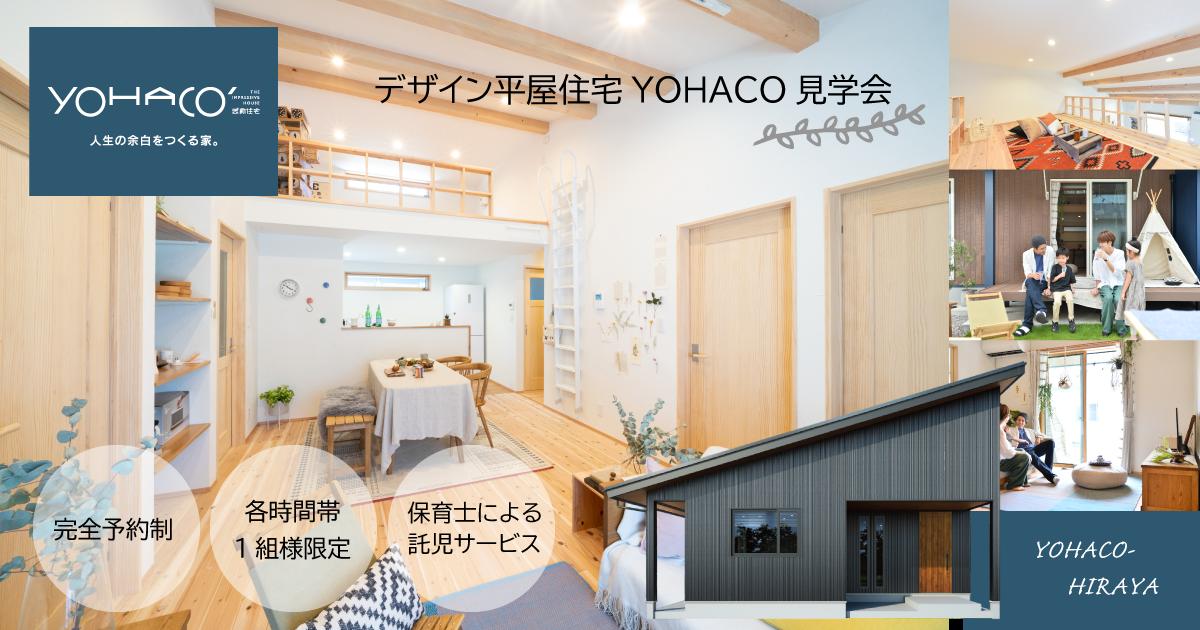 YOHACO平屋_見学会